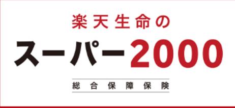 楽天生命_評判_スーパー2000