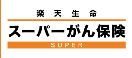 楽天生命_評判_スーパーがん保険