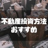 不動産投資方法_おすすめ_サムネイル