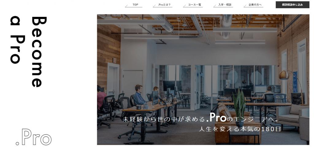 プログラミングスクール_おすすめ_ドットプロ