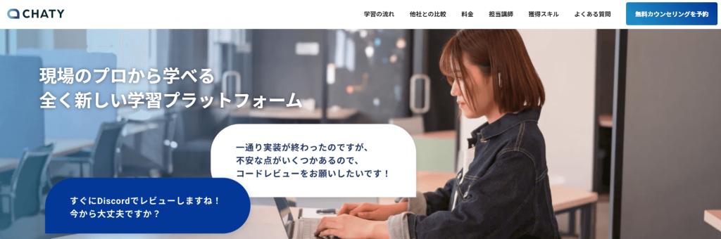 プログラミングスクール_おすすめ_chaty_チャティ