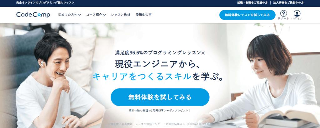 プログラミングスクール_おすすめ_code_camp_コードキャンプ