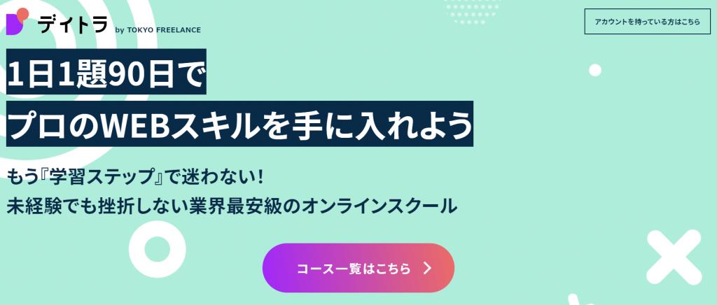 プログラミングスクール_おすすめ_デイトラ