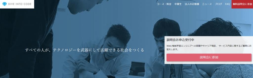 プログラミングスクール_おすすめ_dive_into_code