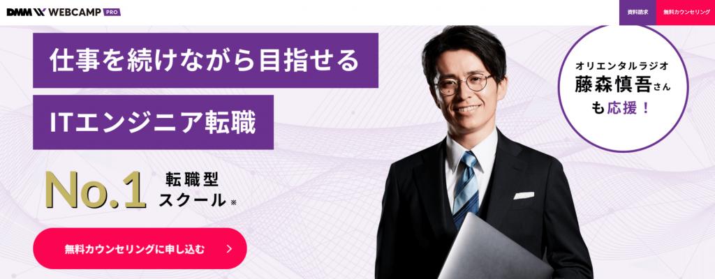プログラミングスクール_おすすめ_DMM_WEB_CAMP