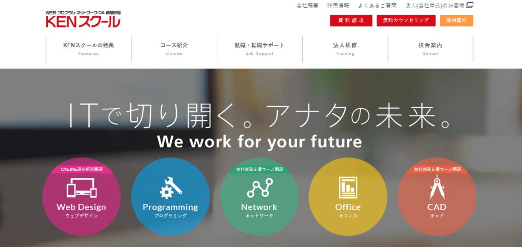 プログラミングスクール_おすすめ_ken_school_ケンスクール