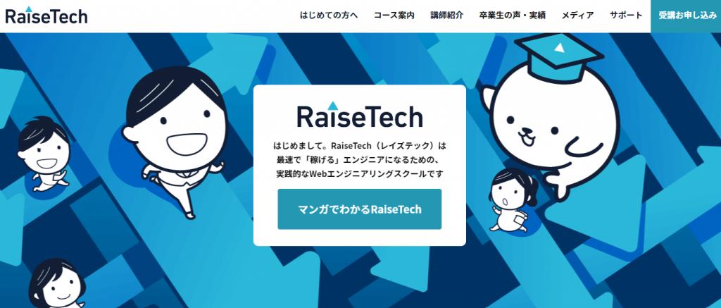 プログラミングスクール_おすすめ_raise_tech_ライズテック