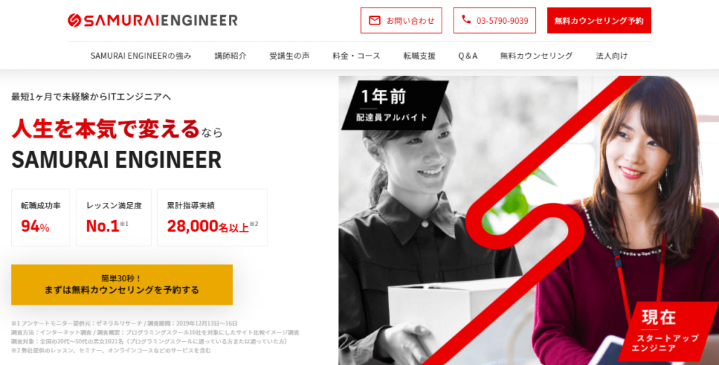 プログラミングスクール_おすすめ_侍エンジニア塾