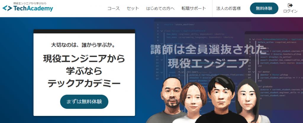 プログラミングスクール_おすすめ_tech_academy_テックアカデミー