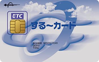 リクルートカード_ETCカード