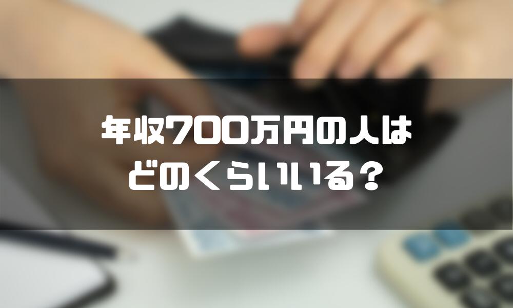 年収700万円_どのくらい