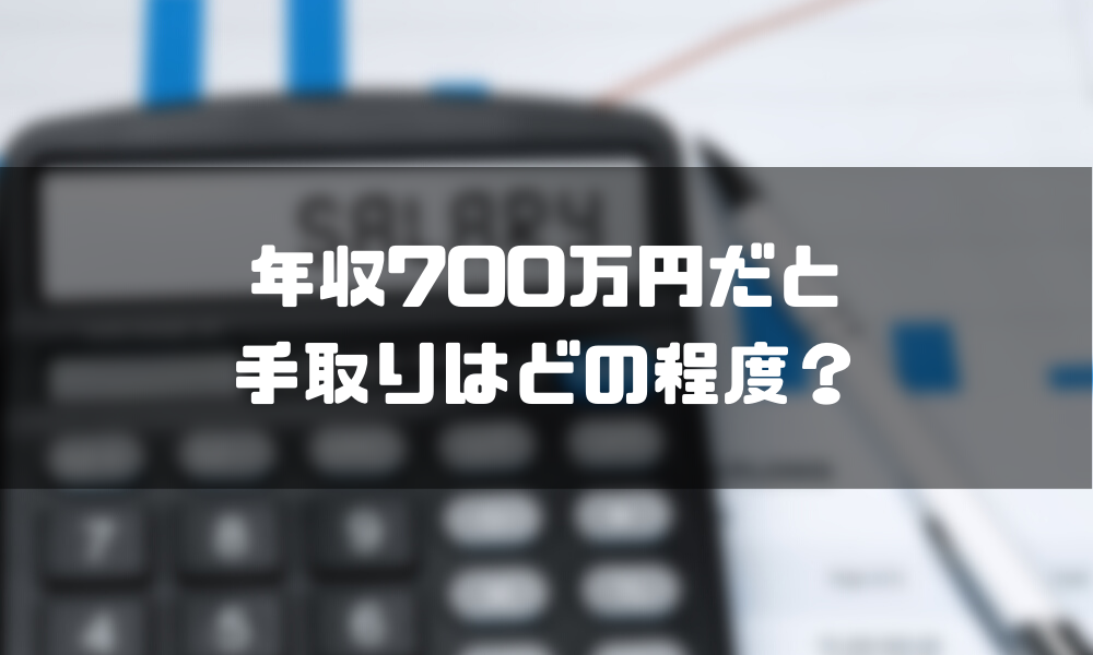 年収700万円_手取り