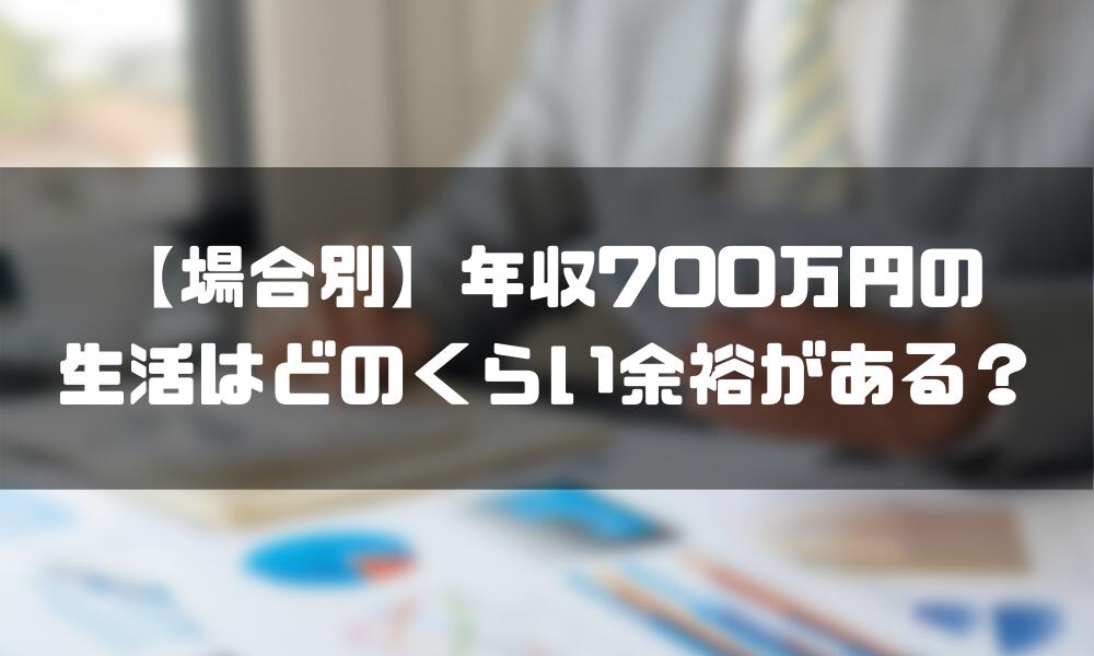 年収700万円_生活