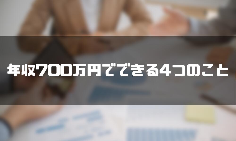 年収700万円_できる