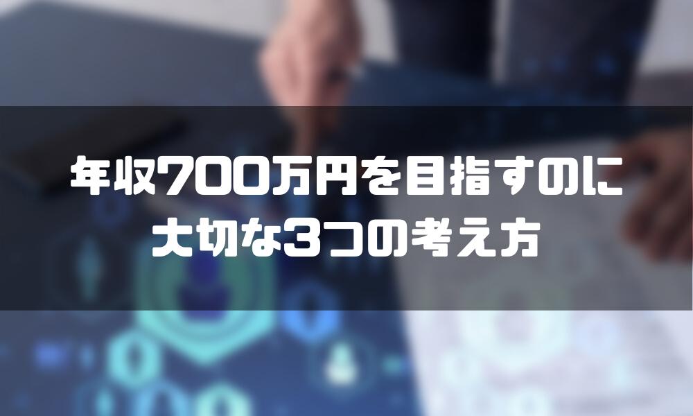 年収700万円_考え方