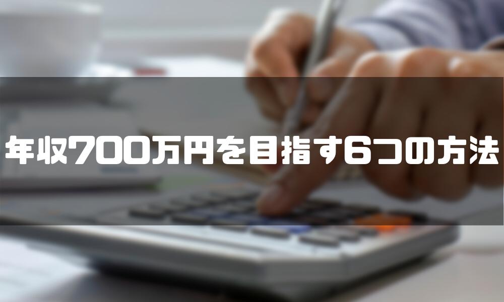 年収700万円_方法