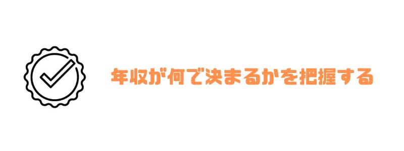 年収700万円_年収