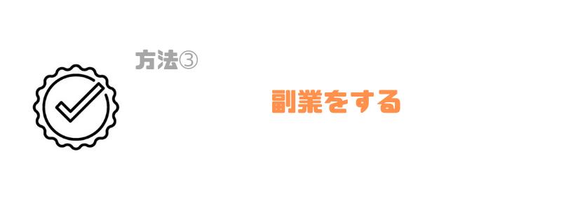 年収700万円_副業