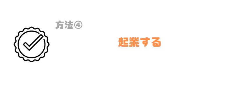 年収700万円_企業