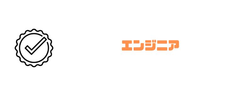 年収700万円_エンジニア