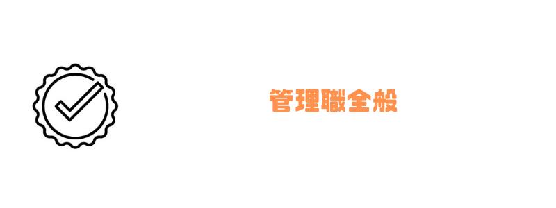 年収700万円_管理職