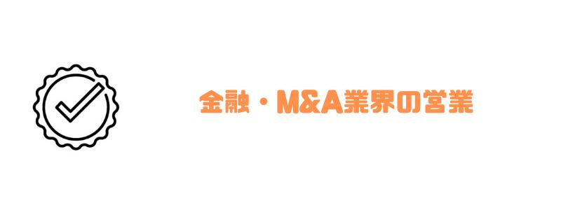 年収700万円_営業