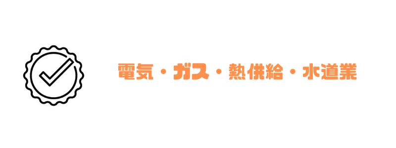年収700万円_電気