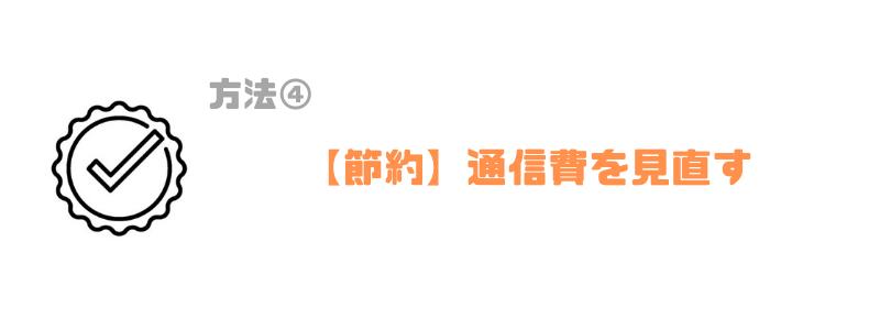 年収700万円_通信費