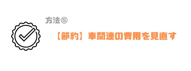 年収700万円_車関連