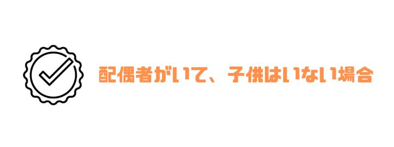年収700万円_配偶者子供なし
