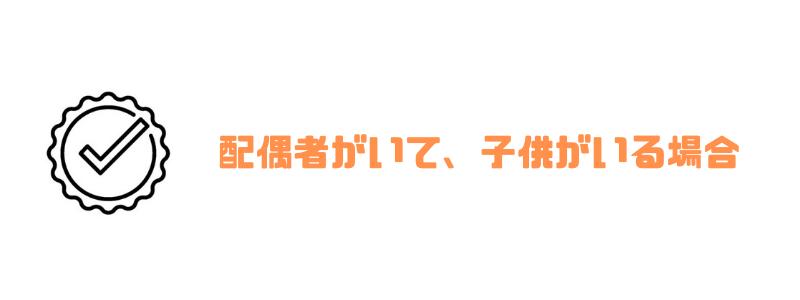 年収700万円_配偶者子供あり