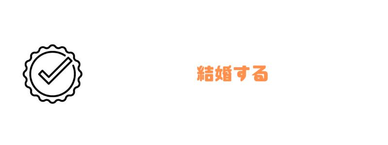 年収700万円_結婚