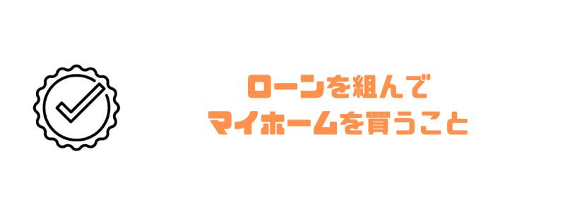 年収700万円_ローン