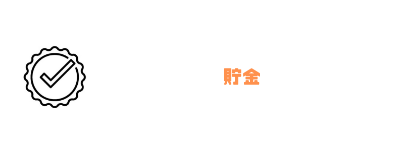 年収700万円_貯金