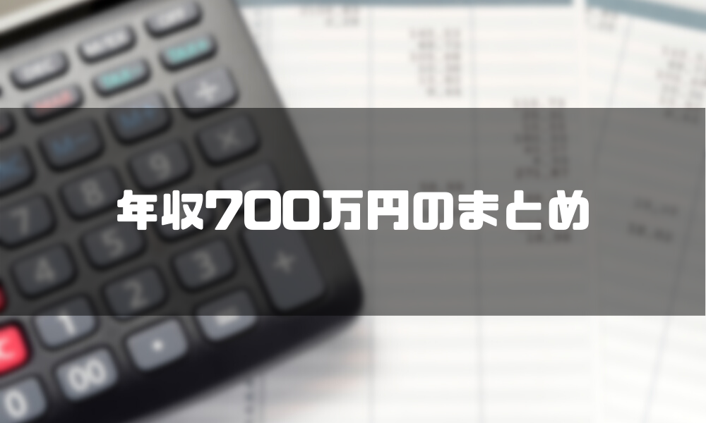 年収700万円_まとめ