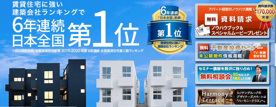 不動産投資方法_おすすめ_会社_シノケングループ