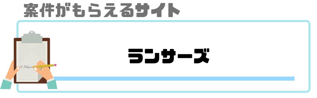 プログラミング_副業_案件もらえるサイト_ランサーズ