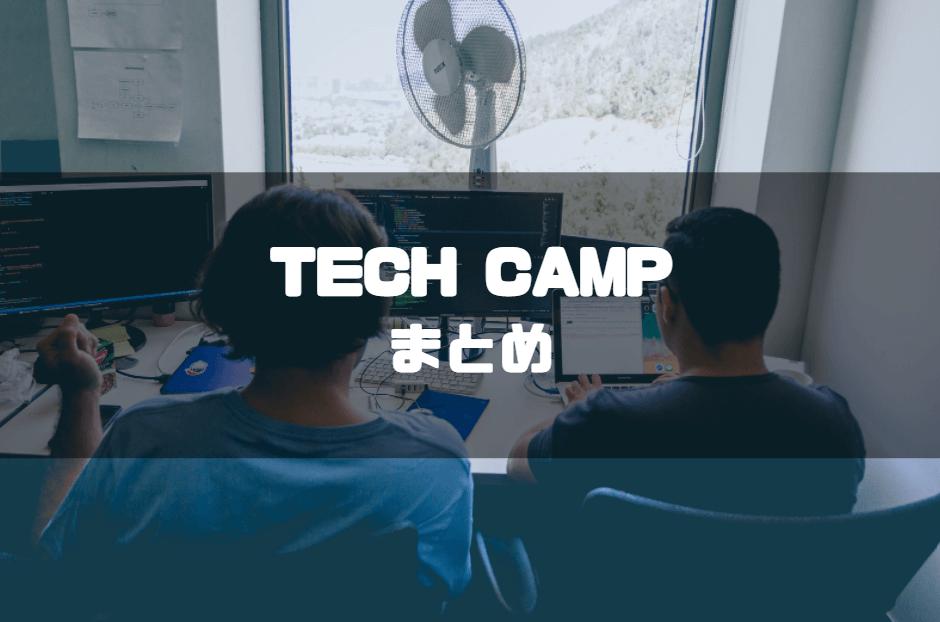 tech_camp_テックキャンプ_まとめ