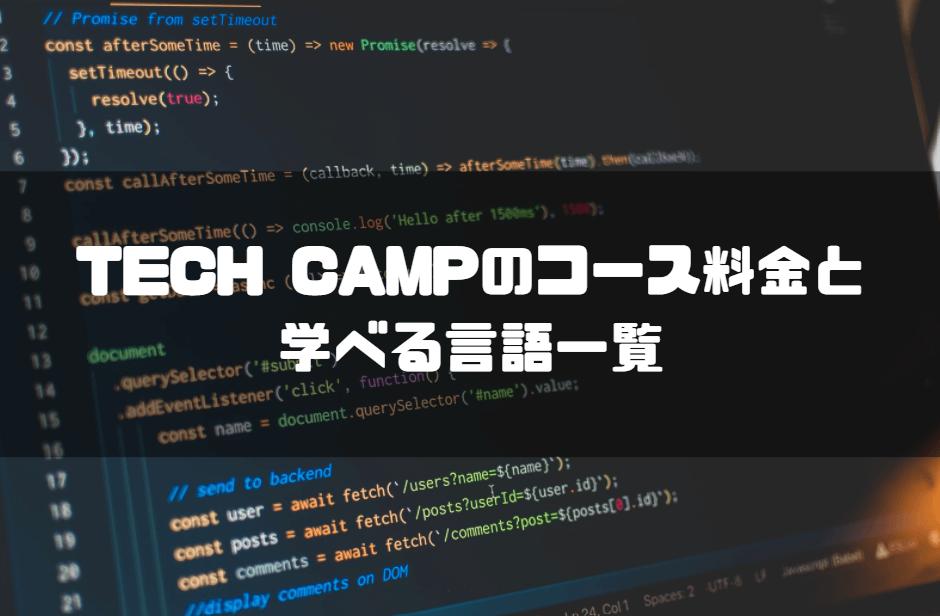 tech_camp_テックキャンプの料金コースと学べる言語一覧