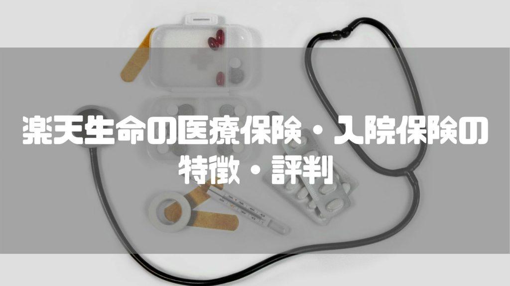 楽天生命_評判_医療保険・入院保険
