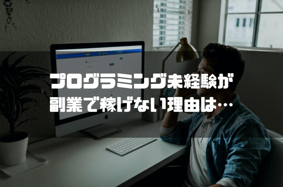 プログラミング_副業_未経験者や初心者が稼げない理由