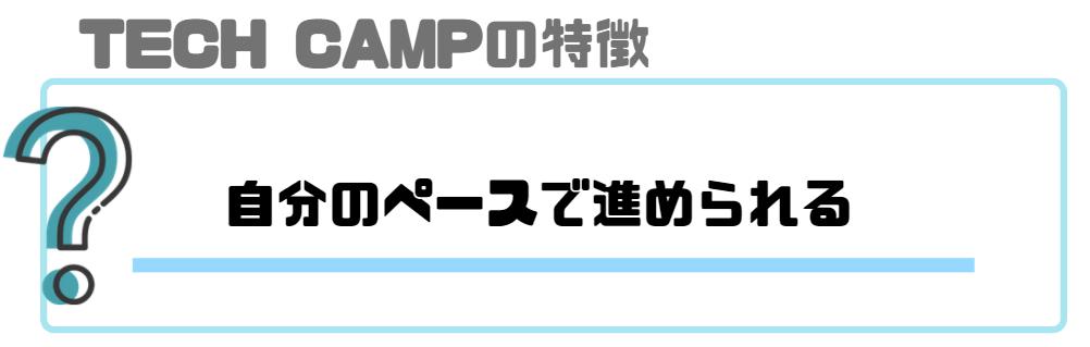 tech_camp_テックキャンプの特徴_自分のペースで進められる