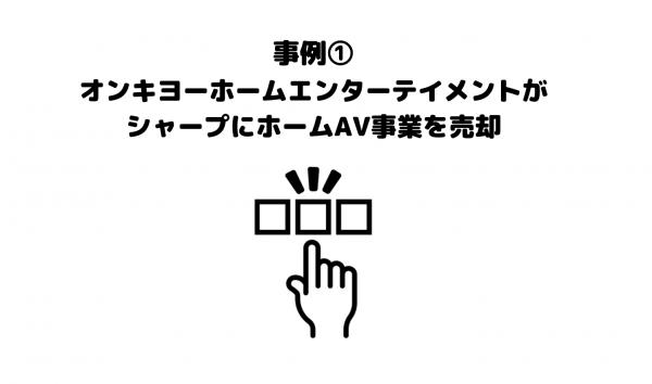 事業売却_事例_オンキヨーホームエンターテイメント_シャープ_ホームAV事業