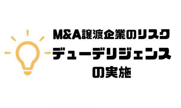 MandA_リスク_リスクマネジメント_デューデリジェンス