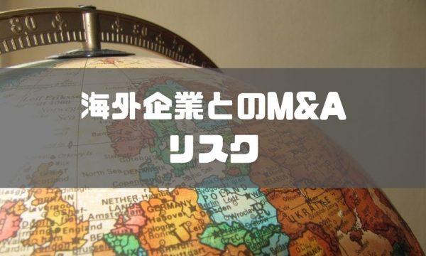 MandA_リスク_海外企業
