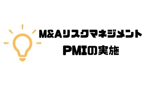 MandA_リスク_リスクマネジメント_PMI