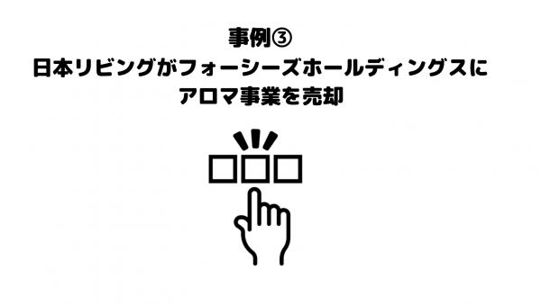 事業売却_事例_日本リビング_フォーシーズホールディングス_アロマ事業