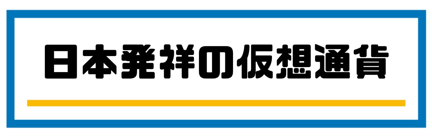 日本発祥の仮想通貨