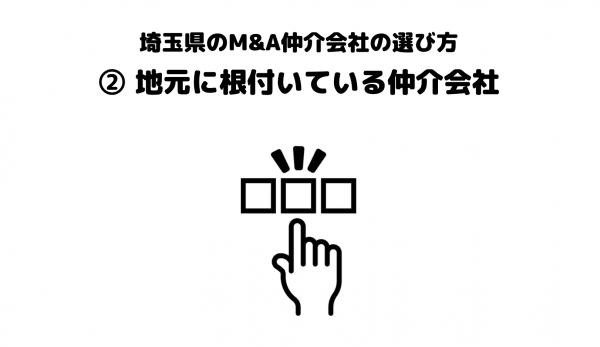 埼玉_MandA_事業承継_会社売却_選び方_地元