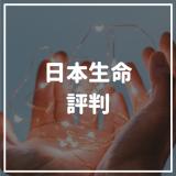 【2021年最新】日本生命の評判はひどい?営業はしつこい?口コミからわかった特徴やおすすめの商品比較!